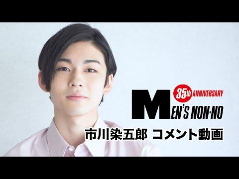 【市川染五郎】6月号「100人の夏ファッション、所信表明!」に登場!