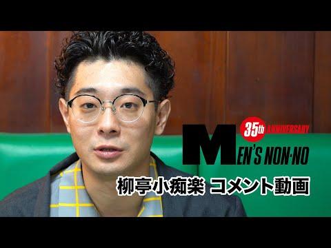 【柳亭小痴楽】6月号「100人の夏ファッション、所信表明!」に登場!