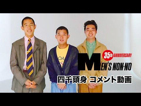 【四千頭身】6月号「100人の夏ファッション、所信表明!」に登場!