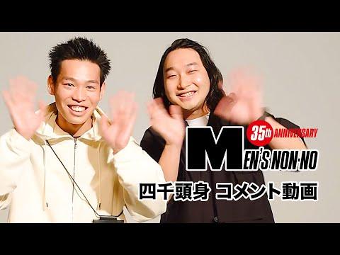 【かが屋】6月号「100人の夏ファッション、所信表明!」に登場!