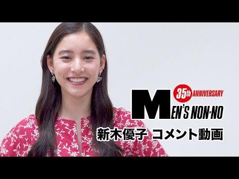 【新木優子】6月号「100人の夏ファッション、所信表明!」に登場!