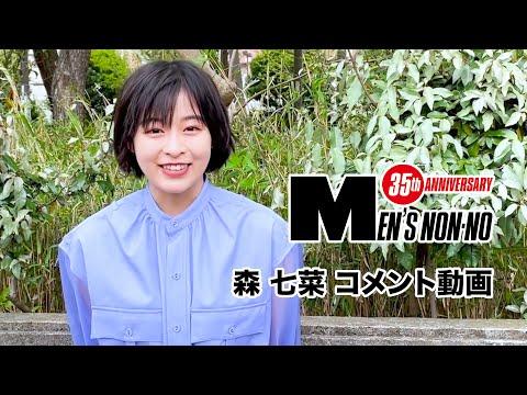 【森 七菜】6月号「100人の夏ファッション、所信表明!」に登場!