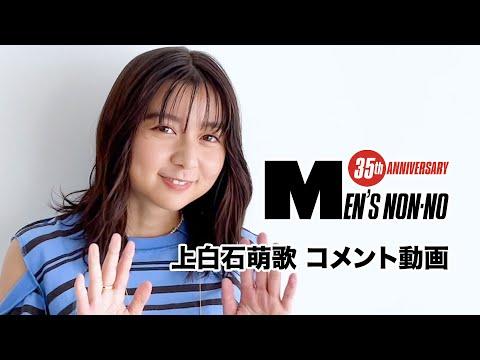 【上白石萌歌】6月号「100人の夏ファッション、所信表明!」に登場!