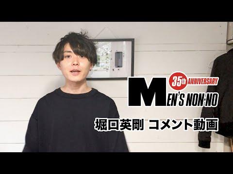 【堀口英剛】6月号「100人の夏ファッション、所信表明!」に登場!