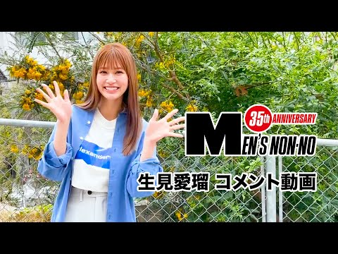 【生見愛瑠】6月号「100人の夏ファッション、所信表明!」に登場!