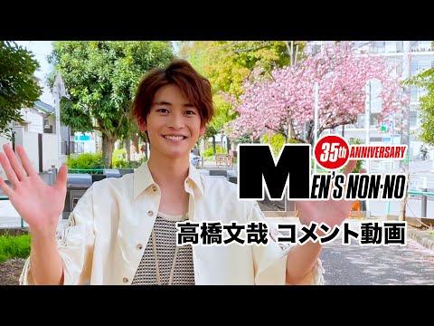 【高橋文哉】6月号「100人の夏、ファッション所信表明!」に登場!