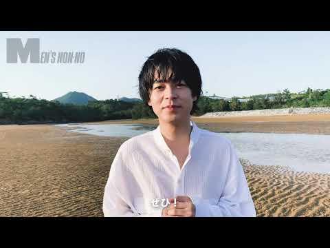 メンズノンノ7月号で卒業!成田 凌のコメント動画を公開