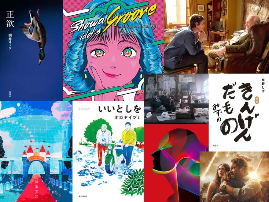 アカデミー賞作品や注目グループのCD【今月のシネマ、BOOK、MUSIC】