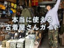 本当に使える古着屋さんガイド⑤ 1937年創業のミリタリーの老舗「松崎商店」を動画でレポート!