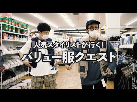 【2万円でショッピング】人気スタイリスト泉&庄が行く!バリュー服クエスト