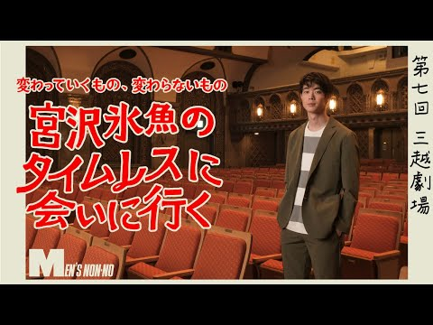 【宮沢氷魚連載・タイムレスに会いに行く】第7回、ブルックス ブラザーズのセットアップで「三越劇場」へ。