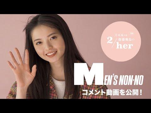 乃木坂46 齋藤飛鳥さんのコメント動画を公開! メンズノンノ7月号で好評連載中!