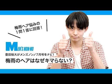 髪のうねり、へたり…原因は? メンズノンノ7月号の美容特集を豊田裕大がナビ!