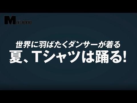 【夏、Tシャツは踊る!】メンズノンノ7月号に登場の9人の精鋭ダンサーからメッセージ