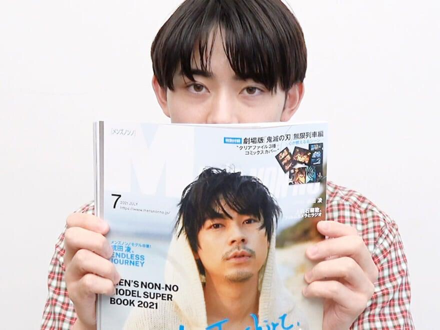 梅雨、髪がうねる原因はコレだった! 豊田裕大が7月号美容特集を動画で紹介