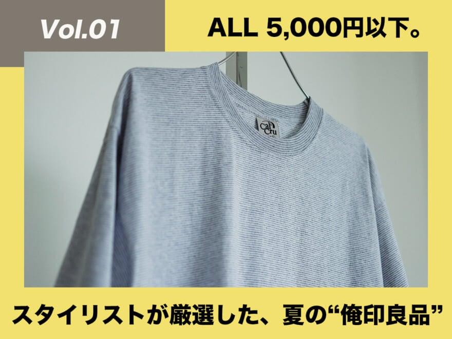 """[¥3,300]CalCruのTシャツ【スタイリストが厳選!夏の""""俺印良品""""】"""