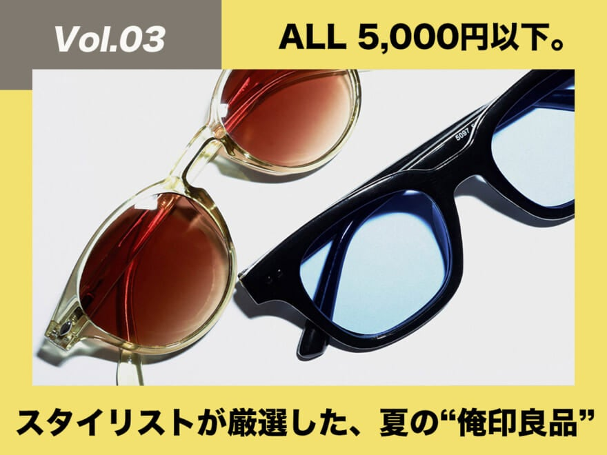 "[¥1,599]visyayのサングラス【スタイリストが厳選!夏の""俺印良品""】"