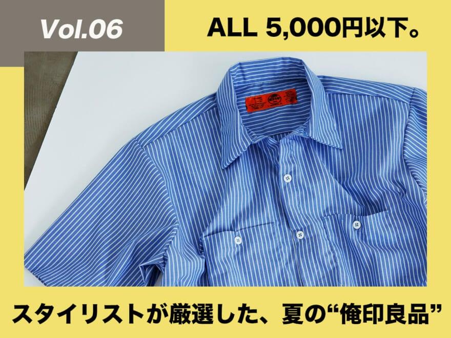 """[¥4,950]レッドキャップのストライプシャツ【スタイリストが厳選!夏の""""俺印良品""""】"""
