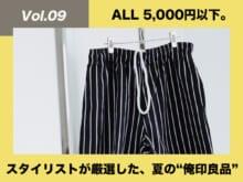 """[¥4,290]ALLSTAR UNIFORMSのコックショーツ【スタイリストが厳選!夏の""""俺印良品""""】"""