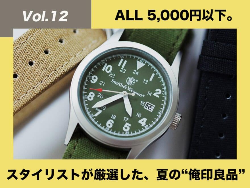 """[¥2,100]スミス&ウェッソンの腕時計【スタイリストが厳選!夏の""""俺印良品""""】"""