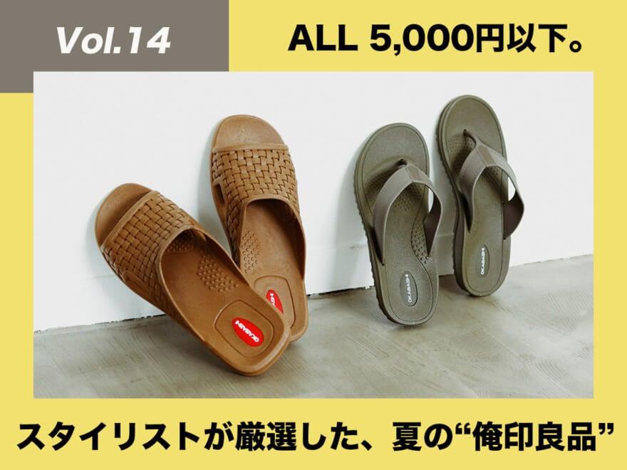 """[¥3,960]OKABASHIのサンダル【スタイリストが厳選!夏の""""俺印良品""""】"""