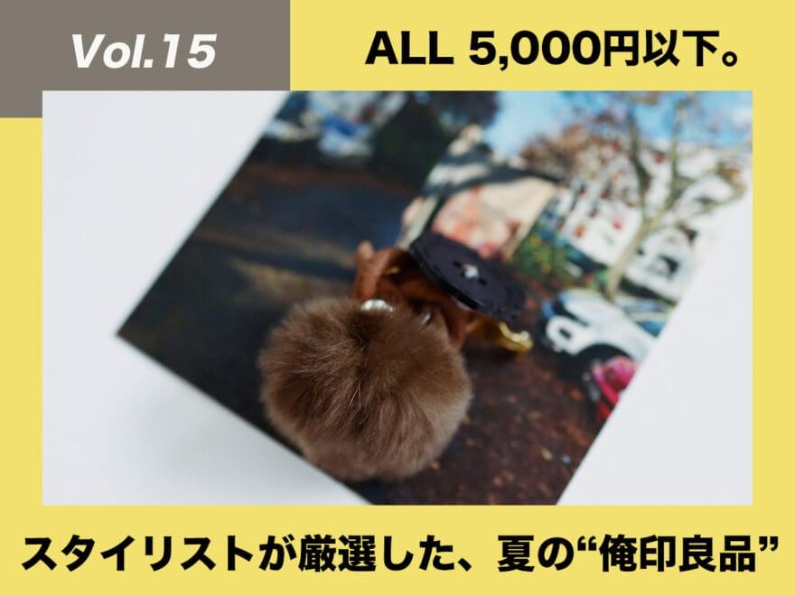 "[¥3,850]BLESSのブローチ【スタイリストが厳選!夏の""俺印良品""】"