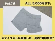 """[¥4,180]MXPのボクサーパンツ【スタイリストが厳選!夏の""""俺印良品""""】"""