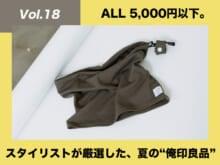 """[¥4,950]halo commodityのネックゲーター【スタイリストが厳選!夏の""""俺印良品""""】"""