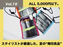 "[¥2,200]HAPPY WRAPERのポーチ【スタイリストが厳選!夏の""俺印良品""】"