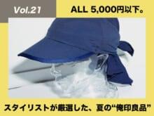 "[¥4,620]SNG's sports + othersのバンダナキャップ【スタイリストが厳選!夏の""俺印良品""】"