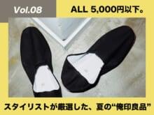 "[¥2,200]LANTIKIのカンフーシューズ【スタイリストが厳選!夏の""俺印良品""】"