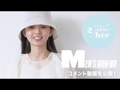 乃木坂46 齋藤飛鳥さんがメンズノンノ8・9月合併号に登場!