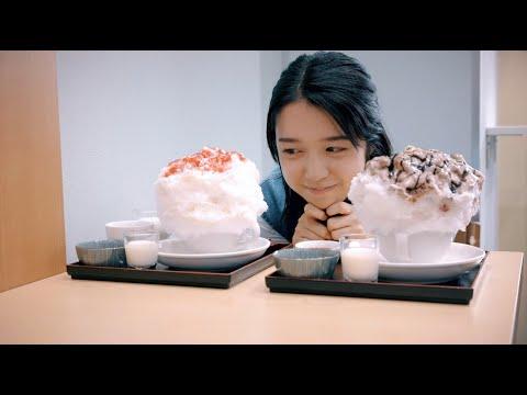 上白石萌音と、東京のかき氷【MEN'S NON-NO8・9月合併号スペシャルムービー】