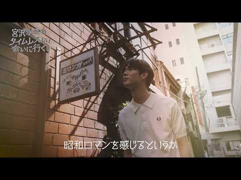 【宮沢氷魚連載・タイムレスに会いに行く】第8回のテーマは「神保町」。昭和のムードを残す街で「これはもう完全に理想の休日」なティザームービー