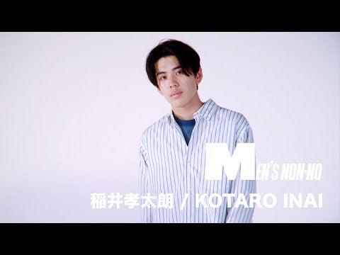 【稲井孝太朗/KOTARO INAI】MEN'S NON-NO MODEL PROFILE MOVIE