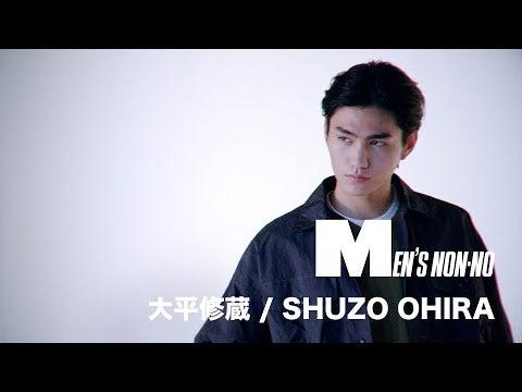 【大平修蔵/SHUZO OHIRA】MEN'S NON-NO MODEL PROFILE MOVIE