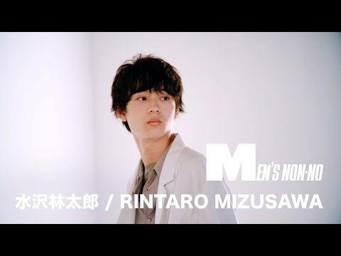 【水沢林太郎/RINTARO MIZUSAWA】MEN'S NON-NO MODEL PROFILE MOVIE