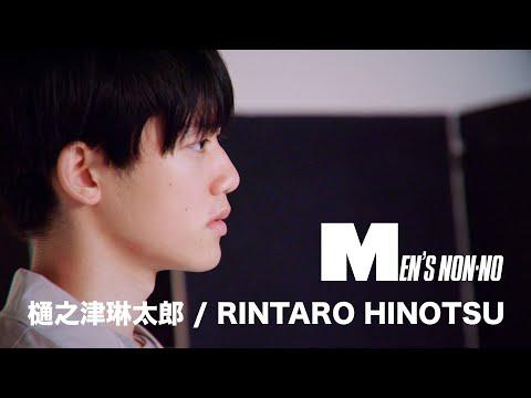 【樋之津琳太郎/RINTARO HINOTSU】MEN'S NON-NO MODEL PROFILE MOVIE