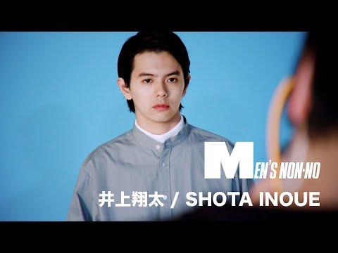 【井上翔太/SHOTA INOUE】MEN'S NON-NO MODEL PROFILE MOVIE