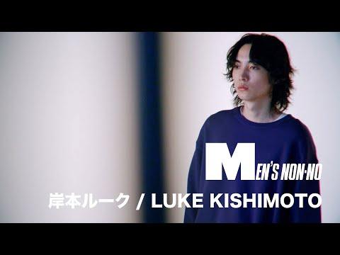 【岸本ルーク/LUKE KISHIMOTO】MEN'S NON-NO MODEL PROFILE MOVIE