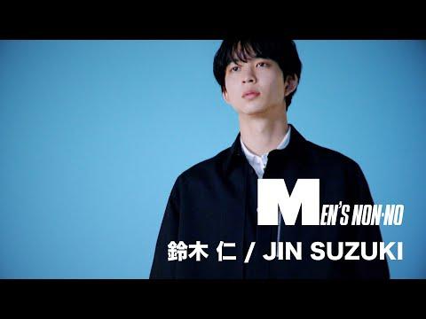 【鈴木 仁/JIN SUZUKI】MEN'S NON-NO MODEL PROFILE MOVIE