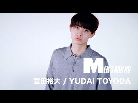 【豊田裕大/YUDAI TOYODA】MEN'S NON-NO MODEL PROFILE MOVIE