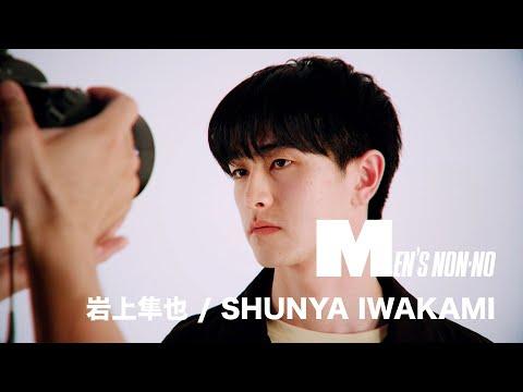 【岩上隼也/SHUNYA IWAKAMI】MEN'S NON-NO MODEL PROFILE MOVIE
