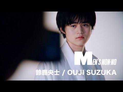 【鈴鹿央士/OUJI SUZUKA】MEN'S NON-NO MODEL PROFILE MOVIE