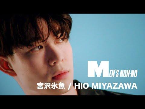 【宮沢氷魚/HIO MIYAZAWA】MEN'S NON-NO MODEL PROFILE MOVIE