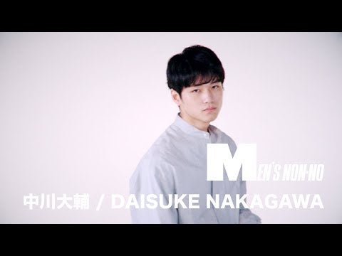 【中川大輔/DAISUKE NAKAGAWA】MEN'S NON-NO MODEL PROFILE MOVIE