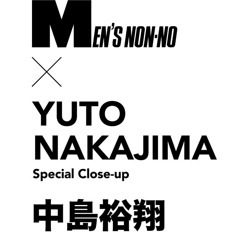 中島裕翔スペシャルインタビュー Yuto Nakajima Exclusive Interview
