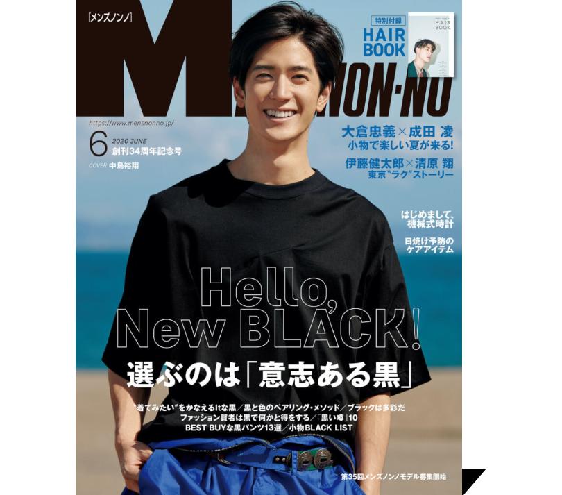 MEN'S NON-NO2020年6月号表紙