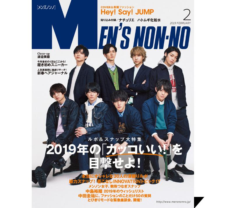 MEN'S NON-NO2019年2月号表紙