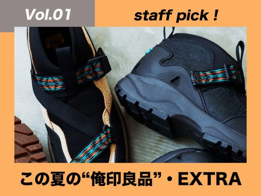 "Tevaのハイクシューズ【ファッションプロが厳選!夏の""俺印良品""・EXTRA】"
